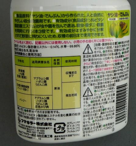 脂肪酸 エステル ソルビタン