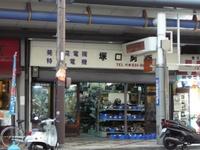 Tsukaguchiisao