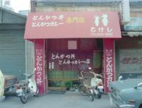 Kokeshi_old