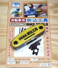 Biketools1