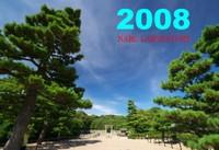 Sakai2008title_l