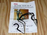 Nitto_wireguard