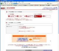 Rakuten_phishing