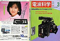Denpa19853