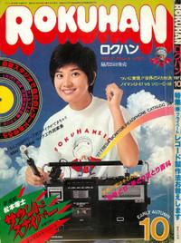 Rokuhan197710
