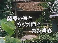 Satsumanoumito