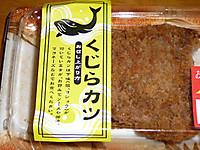 Kujirakatsu