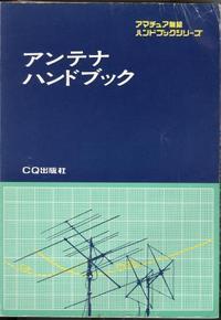 Antenahandbook