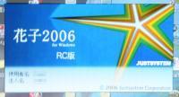 hana2006