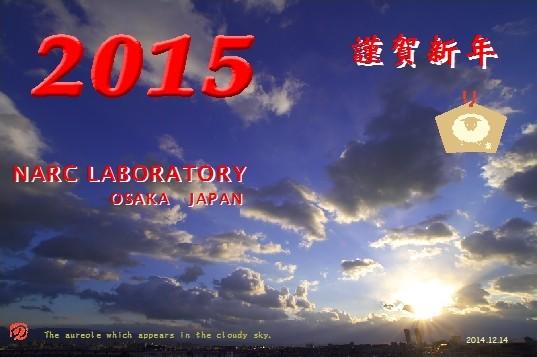 2015web_nenga